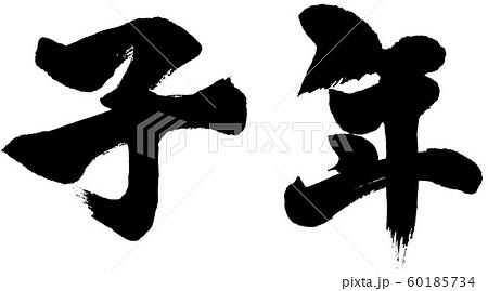 「子年」筆文字ロゴ 干支年賀状文字素材 60185734