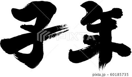 「子年」筆文字ロゴ 干支年賀状文字素材 60185735