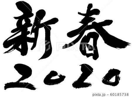 「新春2020」 年賀状筆文字素材 60185738