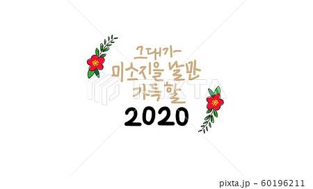 新年 ハングルの ハングル 60196211