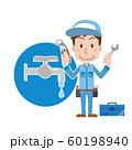 水道 トラブル 水漏れ 修理 業者 男性 60198940