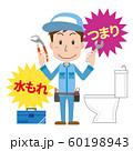 トイレ トラブル つまり 水漏れ 修理 業者 男性 60198943