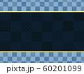 背景-和-和風-和柄-和紙-パターン-市松模様-フレーム 60201099