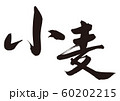 小麦 筆文字 60202215
