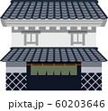 日本 家屋 イラスト 60203646