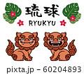 琉球 シーサー ベクター 文字・イラスト 60204893