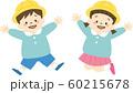 スモック姿の幼稚園児(ジャンプ) 60215678