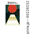 年賀状素材 富士山 全年使用素材 60226532