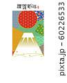年賀状素材 富士山 全年使用素材 60226533