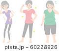 シニア女性 体型 太りすぎ やせすぎ 健康 60228926