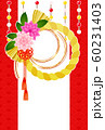 しめ縄飾りのイラスト背景 60231403