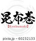 昆布巻・Konbumaki(筆文字・手書き) 60232133