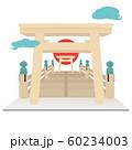 伊勢神宮 日の出付き 60234003