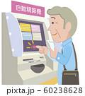 自動精算機を使用する人 60238628