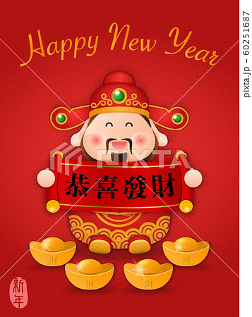 2020 Chinese new year design cute cartoon God of 60251687