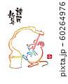 年賀2020 水彩風 60264976