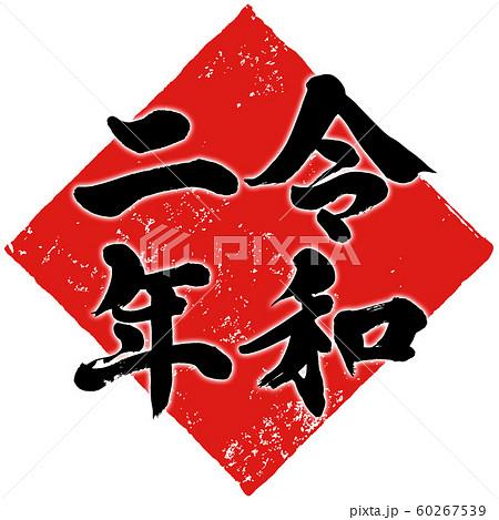 「令和二年」2020年子年用年賀状 ひし形朱印調筆文字デザイン素材 60267539