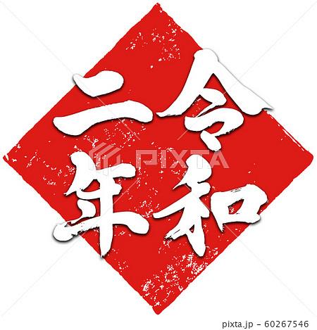 「令和二年」2020年子年用年賀状 ひし形朱印調筆文字デザイン素材 60267546