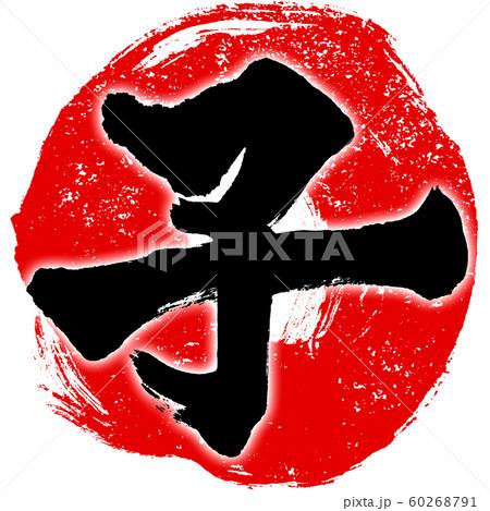 「子」朱印風 赤丸筆線背景干支文字 子年年賀状素材 60268791