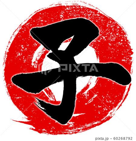 「子」朱印風 赤丸筆線背景干支文字 子年年賀状素材 60268792
