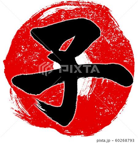「子」朱印風 赤丸筆線背景干支文字 子年年賀状素材 60268793