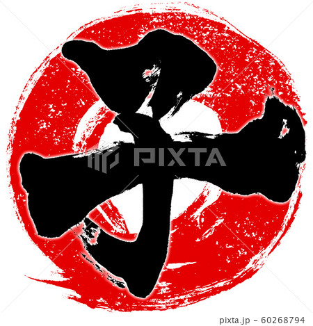 「子」朱印風 赤丸筆線背景干支文字 子年年賀状素材 60268794