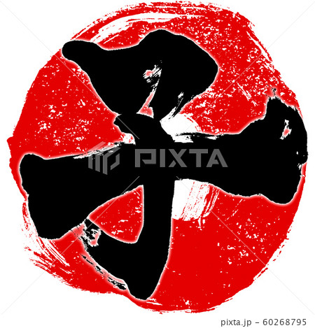 「子」朱印風 赤丸筆線背景干支文字 子年年賀状素材 60268795