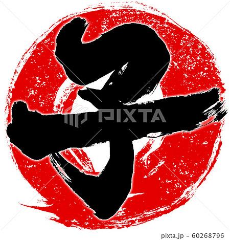 「子」朱印風 赤丸筆線背景干支文字 子年年賀状素材 60268796