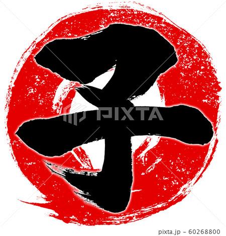 「子」朱印風 赤丸筆線背景干支文字 子年年賀状素材 60268800