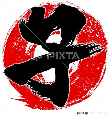 「子」朱印風 赤丸筆線背景干支文字 子年年賀状素材 60268802