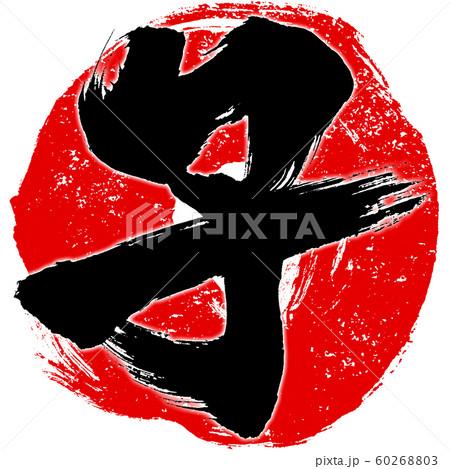 「子」朱印風 赤丸筆線背景干支文字 子年年賀状素材 60268803