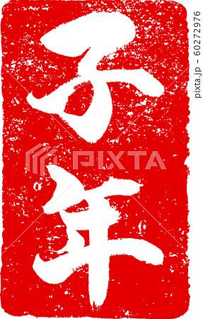 「子年」朱印ハンコ 子年年賀状素材 60272976