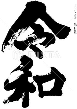 「令和」元号・年賀状用筆文字ロゴ素材 60278920