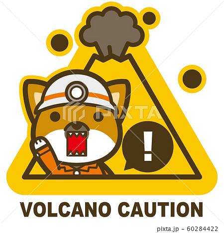 はたらく犬。火山注意 看板・サイン(英語) 60284422