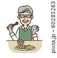 楽しい食事 おじいさん 60285263
