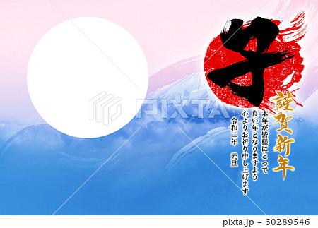 子年 2020年用フォトフレーム(円形)付き年賀状デザインテンプレート 60289546