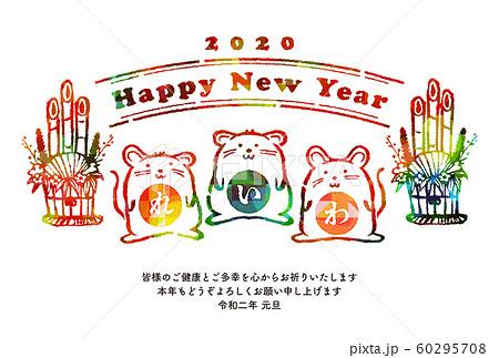 年賀状2020シリーズ 60295708