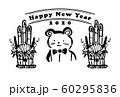 年賀状2020シリーズ 60295836