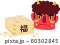 豆まき 枡 赤鬼 右向き 60302845