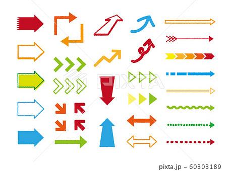 手書き風 矢印 セット カラフル 60303189