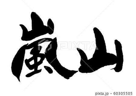 筆文字 嵐山 60305505