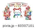 年賀状2020シリーズ 60307101