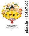 年賀状2020シリーズ 60307109