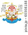 年賀状2020シリーズ 60308188