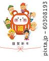 年賀状2020シリーズ 60308193