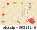 麻の葉市松鏡餅雑煮 60318140