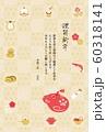 麻の葉市松鏡餅雑煮 60318141