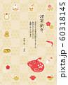 麻の葉市松鏡餅雑煮 60318145