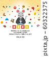 年賀状素材シリーズ 60322375