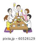 飲み会のイラスト 60326129